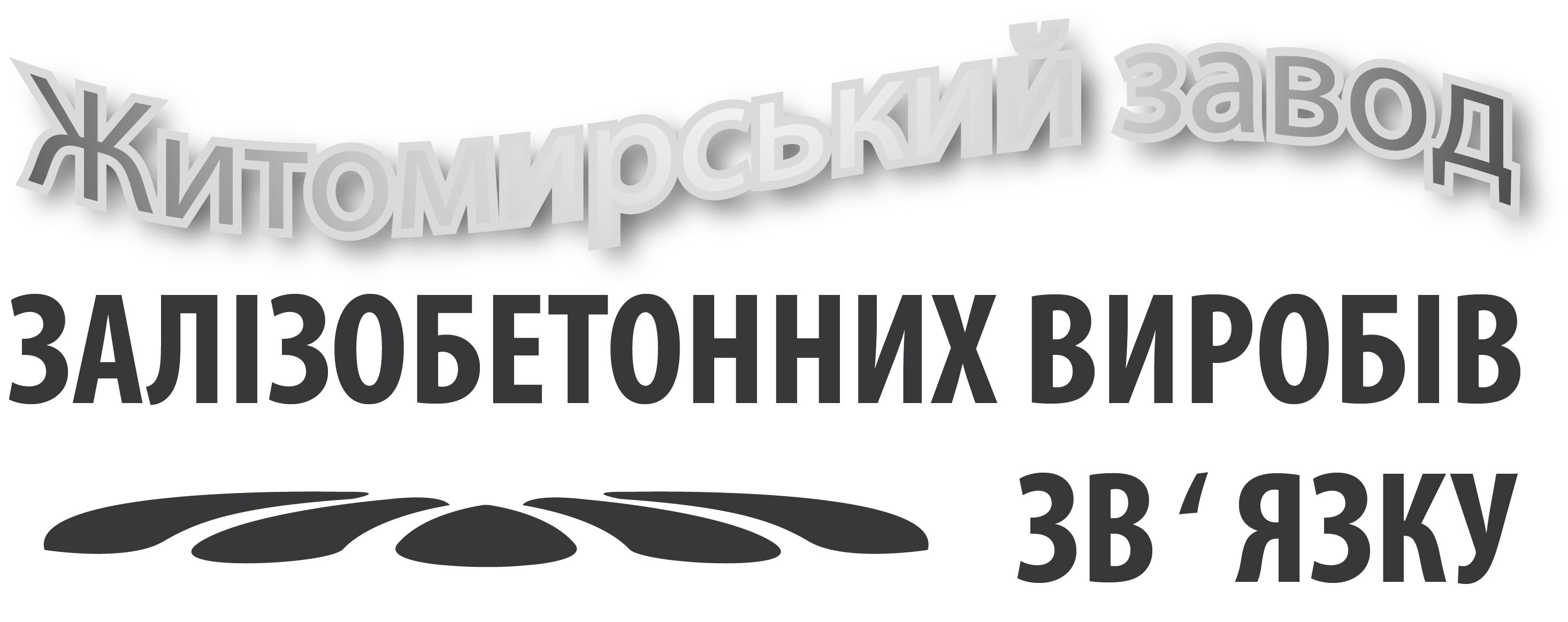 Житомирський завод виробів зв'язку